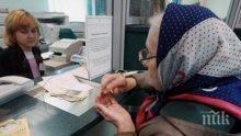 ОТ ДНЕС: Започна изплащането на по-високите с 5,7% пенсии