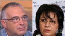 ЧЕРВЕНИ СКАНДАЛИ: Кутев изригна срещу рокадите в БСП - Нинова го отстранила, защото не бил съгласен с нея