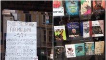 "Шедьоври на половин цена в книжарница ""Милениум""! (СНИМКИ)"