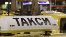 СКАНДАЛНО: Болна жена плати 24 лв. за 3 км с такси