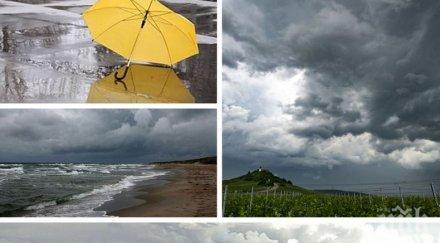 ЛЕТНИ КАПРИЗИ: Връхлитат ни облаци и дъжд - ето къде ще вали и гърми (КАРТА)