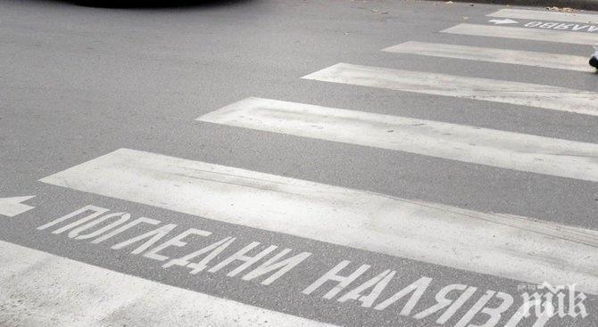 Пометоха жена от Шумен на пешеходна пътека
