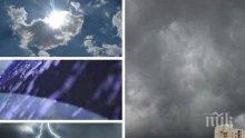 ЛЕТНИ КАПРИЗИ: Слабо повишаване на температурите, на места ще вали много - ще има и гръмотевици. Ето къде (КАРТА)