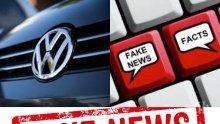 СПИСЪК ОТ ВСИЧКИ ФАЛШИВИ НОВИНИ ЗА ФОЛКСВАГЕН: Чужди служби и неграмотни родни медии потопиха с пропаганда България в хаос </p><p>