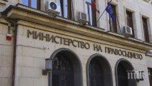Свободни места: Търсят съдии по вписванията за Лом и района