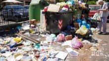Рим затъна в тонове боклук