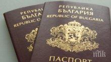 Паспортите ще могат да бъдат с 10 години валидност от 2021 г.