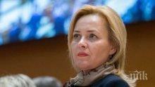 Вътрешната министърка на Румъния подаде оставка