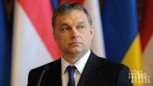 Виктор Орбан обяви: Унгария вече не зависи от европейското финансиране
