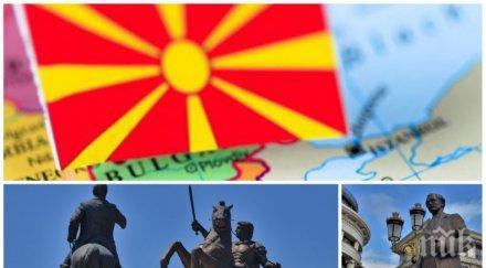 Македонци управлявали България ли? Няма ли най-после да им зашлевим някой звучен шамар!