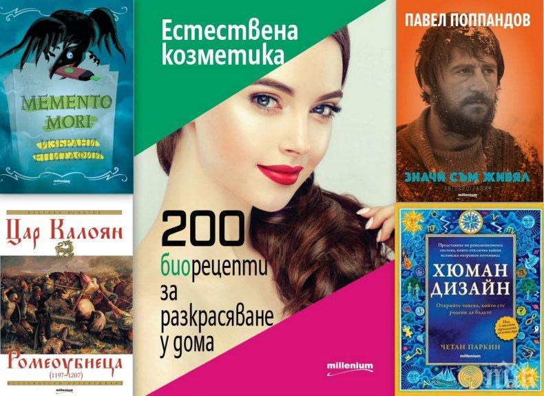 """Топ 5 на най-продаваните книги на издателство """"Милениум"""" (5 юли – 12 юли)"""