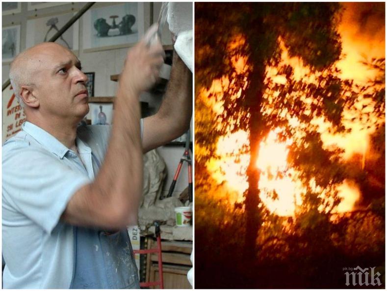 ОГНЕНА ВЕНДЕТА: Запалиха колата на скулптора проф. Велислав Минеков