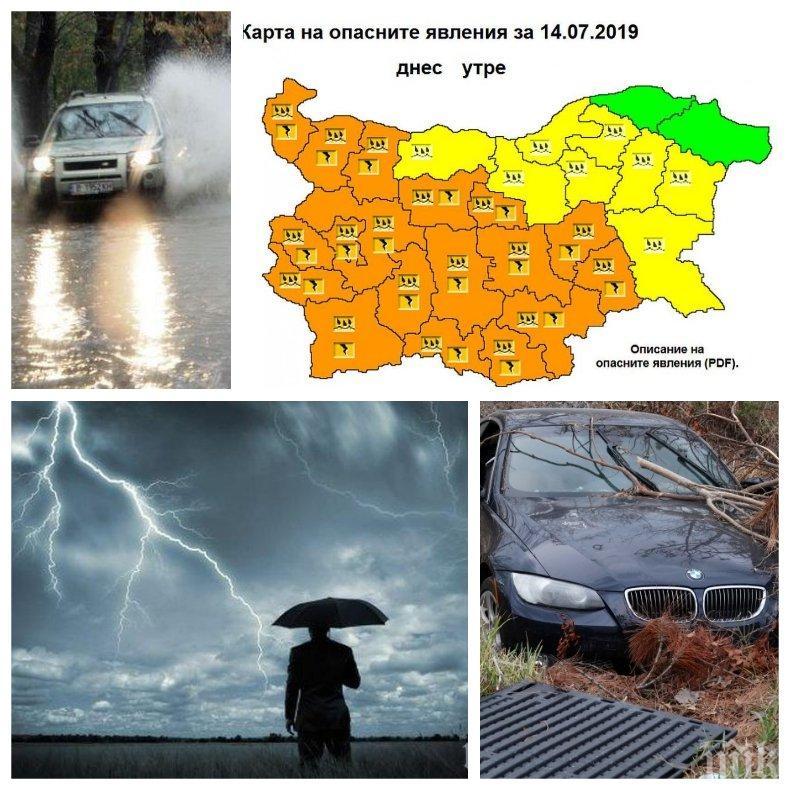 ОПАСНО ВРЕМЕ: Връхлитат поройни дъждове и гръмотевични бури, застудява (КАРТА)