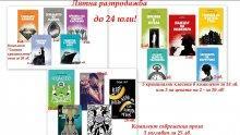 ЛЯТНА ИЗНЕНАДА: Шедьоври без пари за ваканцията - 15 топ четива на специални цени до 24 юли