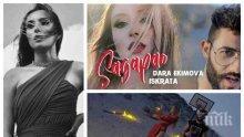 """Дара Екимова избухна със """"Сагапао"""". На кого пее """"обичам те"""" красавицата? (ВИДЕО)"""