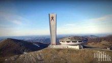 ЧИНИЯТА НА БУЗЛУДЖА ВЪЗКРЪСВА: Американска фондация дава $185 000 за монумента