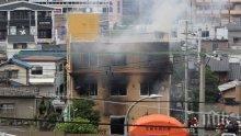 ОГНЕН АД В КИОТО: Жертвите в Киото са най-малко 13! 41-годишен лиснал туба със запалителна течност и подпалил студио за анимация