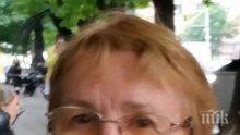 ВИЖДАЛИ ЛИ СТЕ ТАЗИ ЖЕНА? Четвърти ден издирват 74-годишната Румяна от София