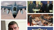 ИЗВЪНРЕДНО В ПИК TV: Депутатите - гуша за гуша! Сделката за F-16 влиза в парламента (ОБНОВЕНА)