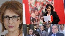 В ДЕСЕТКАТА: Буруджиева с остър коментар за хаоса в БСП! Тласка ли Корнелия Нинова партията си към ритуално самоубийство