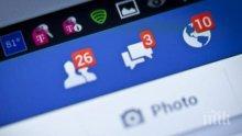 НЕВИДИМА ЗАПЛАХА: Доклад на родните служби разкрива нещо страшно за Фейсбук
