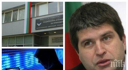 АФЕРА: НАП с нови разкрития за хакерската атака! Ударени са 4 млн. живи българи и 1 млн. мъртви души