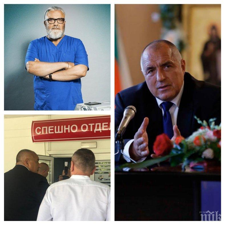 САМО В ПИК! Известен доктор притеснен за почивката на Борисов - проф. Цонев предложи болничен на премиера, не бил почивал 3 мандата (СНИМКИ)