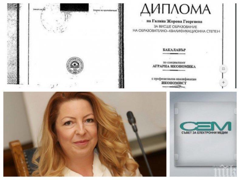 ПЪЛЕН ШАШ: Новата членка на СЕМ Галина Георгиева с диплома на аграрен икономист - завършила бакалавър с 3,89 във Враца