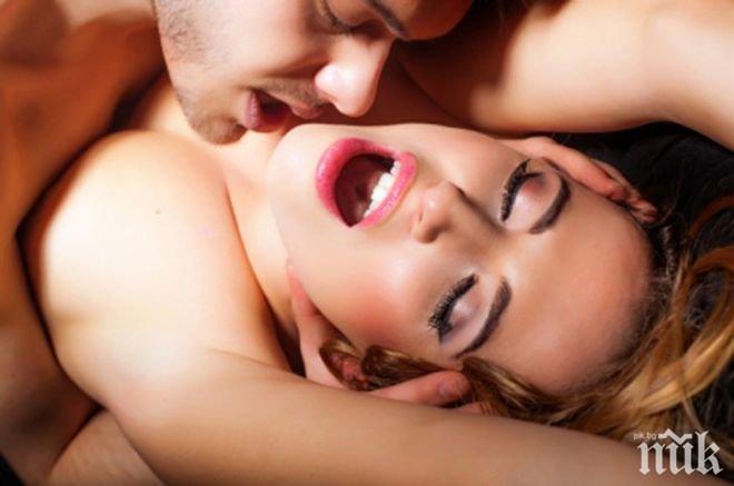 Какво е оптималното темпо за любовен оргазъм