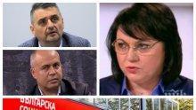 СКАНДАЛ В ЧЕРВЕНО: БСП за първи път със закрита конференция в Бургас, за да избегне изява на опозиционер