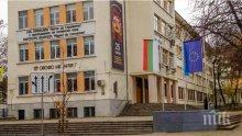 Елитните гимназии в София с 43 свободни места