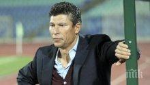 Националите с нов треньор - ето кой ще помага на Балъков на мястото на Йончо Арсов