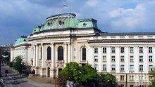 Софийският университет изнася третото класиране