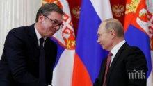 Русия открива нов хуманитарен център в Сърбия