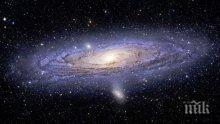 НЕВЕРОЯТНО: Ето какво се случило с Млечния път