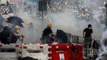 НАСИЛИЕ: Сълзотворен газ и гумени куршуми срещу демонстранти в Хонконг