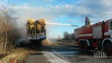 Пламна камион с 250 бали слама
