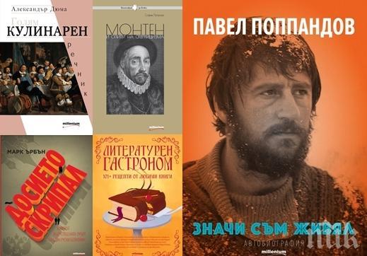 """Топ 5 на най-продаваните книги на издателство """"Милениум"""" (12-19 юли)"""