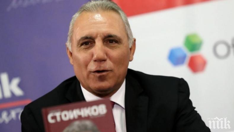 """ФУТБОЛНО ТОРНАДО: Стоичков с ключово изказване за """"армейците""""..."""