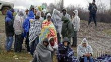 В Македония заловиха 21 мигранти, поели към Сърбия