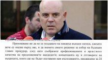 ОСТРО: Камарата на следователите скочи след атаката на олигархията срещу Гешев: Призоваваме всички институции и неправителствени организации да не се намесват! ВСС е единственият легитимен орган