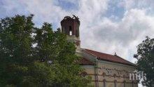 БОЖИЕ НАКАЗАНИЕ: Мълния тресна селска църква