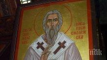 ГОЛЯМ ДЕН: Честваме един от най-великите български светци - измъчван заради помохамеданчването на Родопите