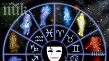 ЗВЕЗДИТЕ ГОВОРЯТ: Петък е ден на чудесата, важните числа са 8, 9, 64 и 75