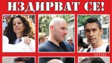 ИЗДИРВАТ СЕ агресорите от незаконния протест срещу Гешев