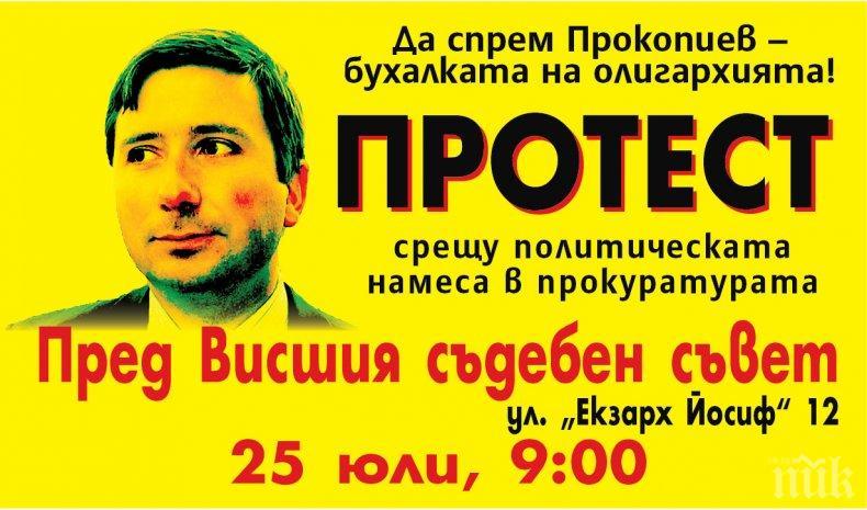 ОЛИГАРХИЯТА СРЕЩУ ГЕШЕВ! Граждани и медии на протест против политическата намеса в прокуратурата