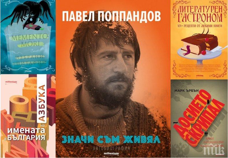 """Топ 5 на най-продаваните книги на издателство """"Милениум"""" (19-26 юли)"""