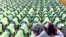 Босненските мюсюлмани: Сърбия трябва да признае геноцида в Сребреница, ако иска в ЕС