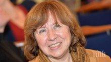 Носителката на Нобелова награда Светлана Алексиевич призна, че е бисексуална