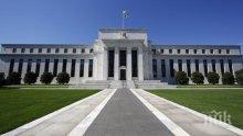 Централната банка на САЩ намали водещата си лихва с четвърт пункт